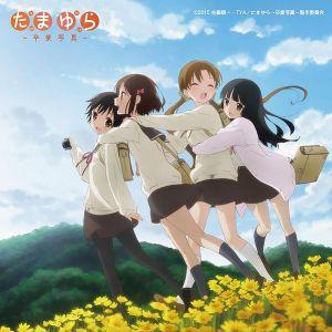 Tamayura Movie Theme Song