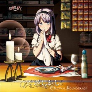 Dagashi Kashi OST