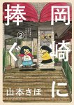 Managa Taisho 004