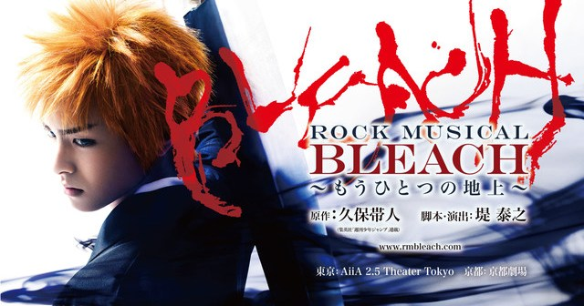 Rock Musical BLEACH, le casting complet