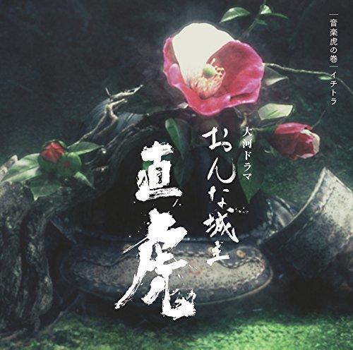 Onna Joushu Naotora Soundtrack