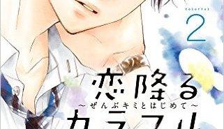 koifuru2