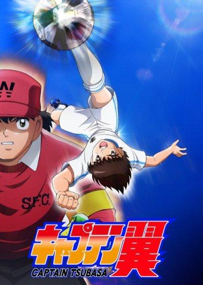 Affiche Captain Tsubasa 2018