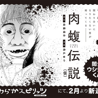 Ushijima the Loan Shark Gets Spinoff Manga About Nikumamushi - News - Anime News Network