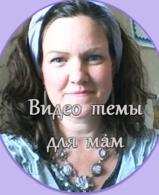 Видео темы для мам