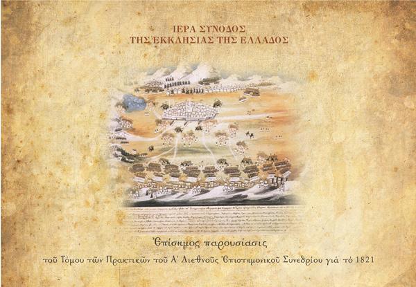 ermineia-1821-afisa