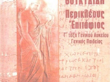epitafiosPericles-696x1024