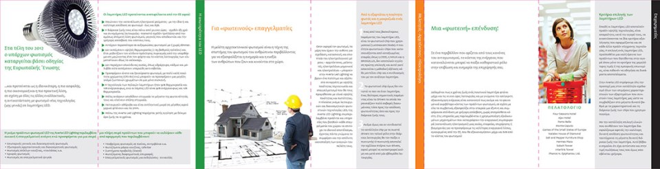 Averta Systems Brochure 1