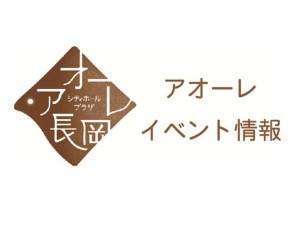 長岡市人権講演会