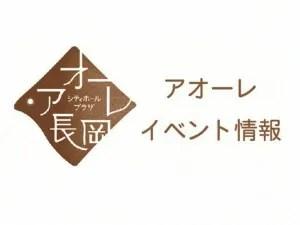 えちご川口フォトコンテスト入賞作品展~みんな笑顔の夏になる~川口まつり特集
