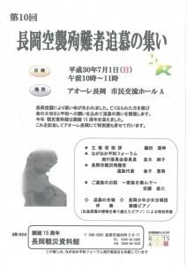 第10回長岡空襲殉難者追慕の集い