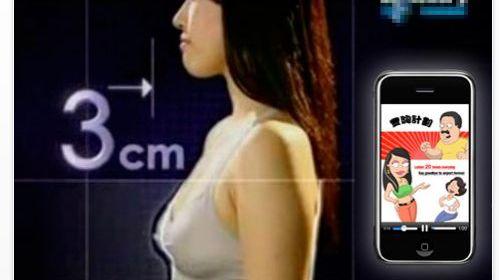 Brustvergrößerung über iPhone-App jetzt möglich…