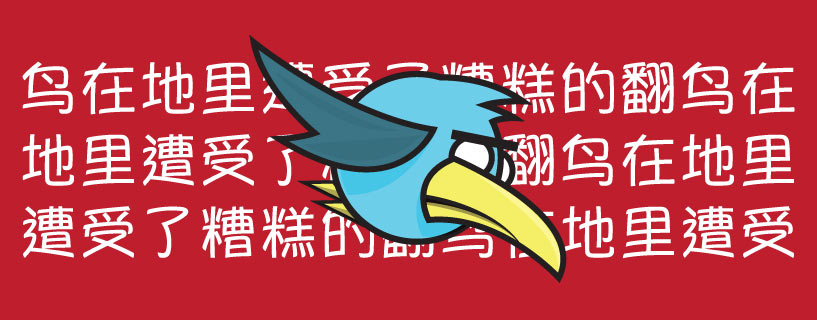 App Localization: Can a Bad Translation Do More Harm Than Good? ('Bird in Hell' Results)