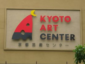 Exhibition at the renovated school, now the Kyoto Art Center