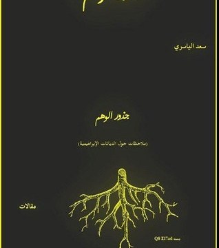جذور الوهم – سعد الياسري (PDF)