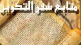 منابع سفر التكوين – سيد القمني (PDF)