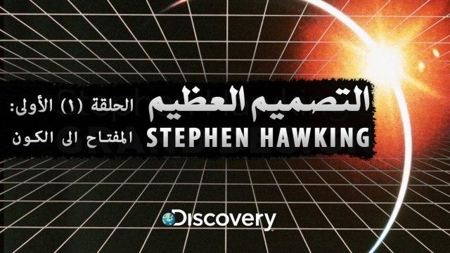 وثائقي: التصميم العظيم / الحلقة الأولى / المفتاح الى الكون