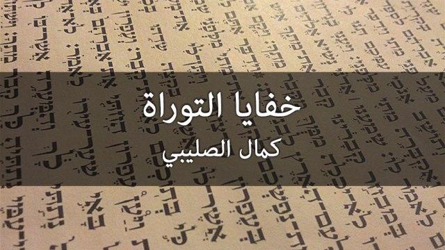 كمال الصليبي – خفايا التوراة وأسرار شعب إسرائيل (PDF)