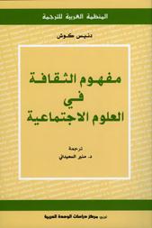 كتاب مفهوم الثقافة في العلوم الاجتماعية