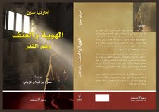 """كتاب """"الهوية والنعف: وهم القدر"""""""