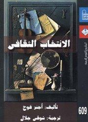 """كتاب """"الانتخاب الثقافي"""""""