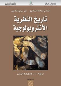 كتاب تاريخ النظرية الأنثروبولوجية