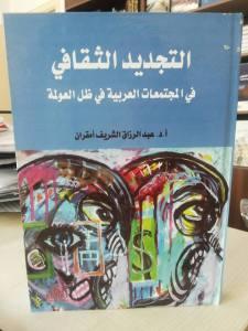 كتاب التجديد الثقافي