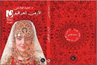الأرمن العراقيون: التاريخ، الثقافة، الهوية