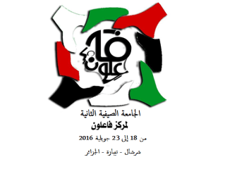 logo univ cherchel