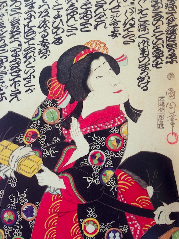 Toyohara_kunichika_cortesana_shoji_musume_kiyohime