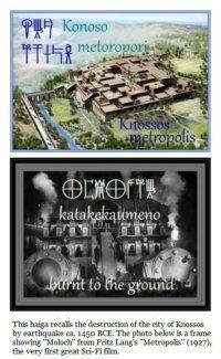 haiga Knossos burnt to the ground