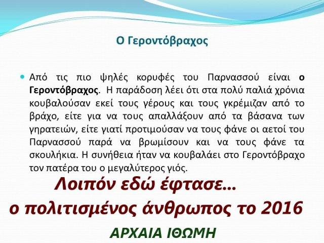 ΓΕΡΟΝΤΟΒΡΑΧΟΣ