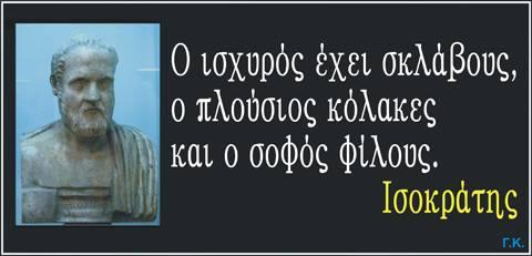 Ο ΙΣΧΥΡΟΣ