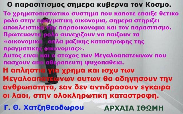 ΑΔΙΕΞΟΔΟ Α
