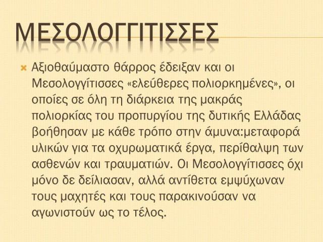 ΜΕΣΟΛΓΓΙΤΙΣΣΕΣ
