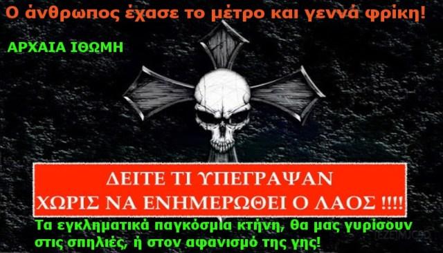 ΜΝΗΜΟΝΙΟ 2
