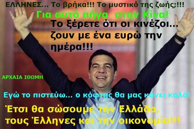 ΤΣΙΠΡΑΣ Κ Α