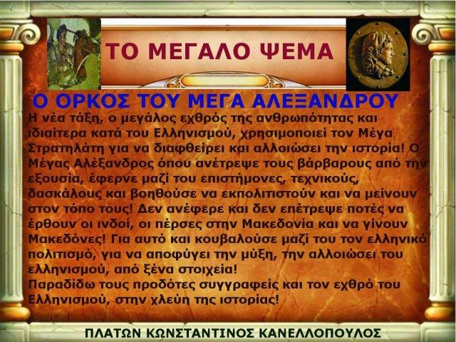 ΤΟ ΜΕΓΑΛΟ ΨΕΜΑ Ο ΟΡΚΟΣ ΤΟΥ ΑΛΕΞΑΝΔΡΟΥ 1
