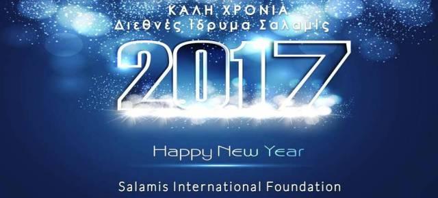 2017 ΕΥΧΕΣ - ΔΙΕΘΝΕΣ ΙΔΡΥΜΑ ΣΑΛΑΜΙΣ