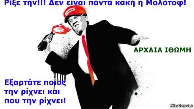 ΤΡΟΥΜΟΛΟΤΟΦ Ξ