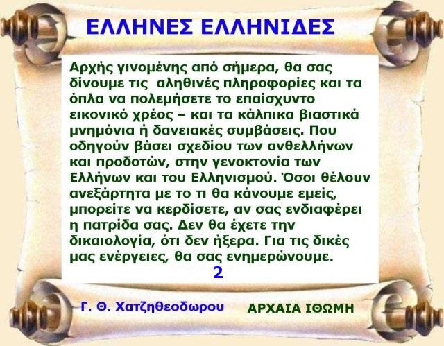 ΑΝΑΜΝΗ-ΗΚ 2