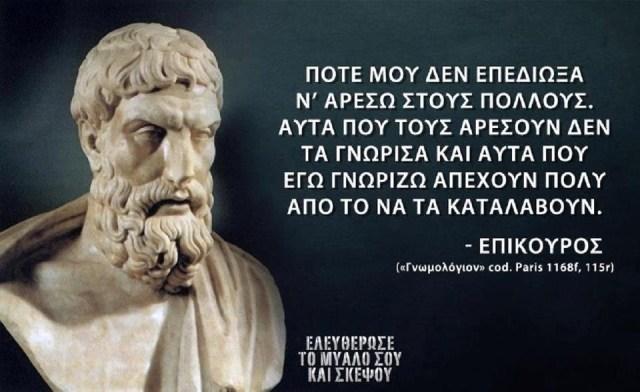ΕΠΙΚΟΥΡΟΣ Σ
