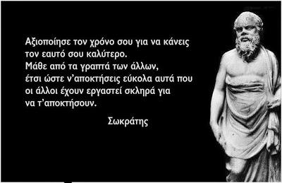 ΣΩΚΡΑΤΗΣ Σ