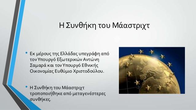 ΜΑΣΤΡΙΧ 1