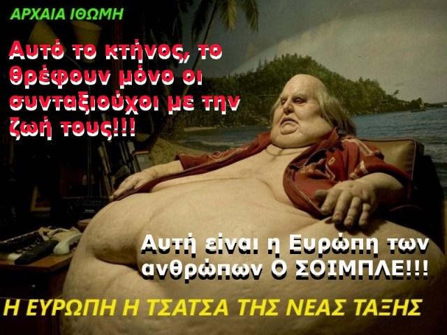 ΕΥΡΩΠΗ ΤΣΑΤΣΑ 11