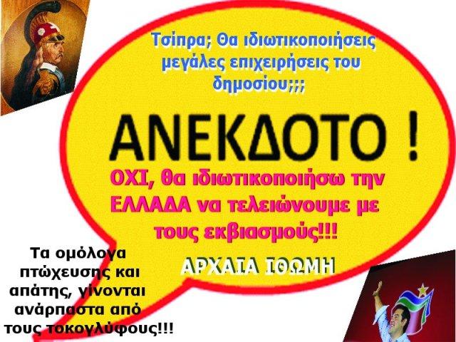 ΑΝΕΚΔΟΤΟ Σ