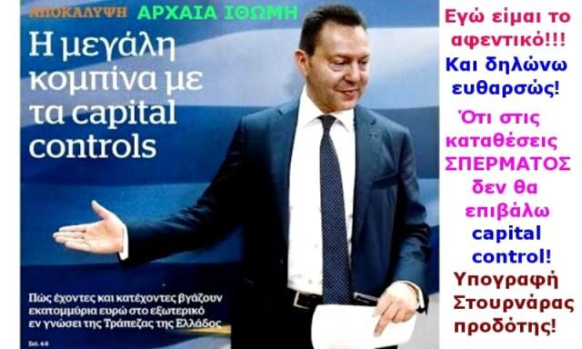 ΚΑΠΙΤΑΛ ΚΟΝΤΡΟΛ 1