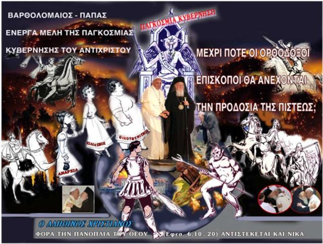Ο ΠΑΠΑΣ-ΒΑΡΘΟΛΟΜΑΙΟΣ-ΙΕΡΩΝΥΜΟΣ  ΣΤΗΝ  ΑΓΚΑΛΙΑ  ΤΟΥ