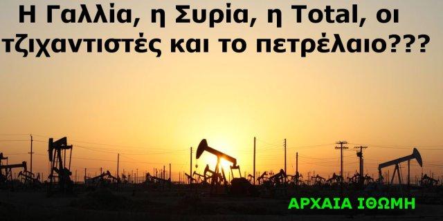 Η Γαλλία, η Συρία, η Total, οι τζιχαντιστές και το πετρέλαιο