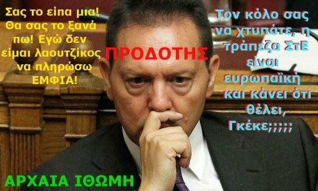 ΣΤΟΥΡΝΑΡΙΔΗΣ